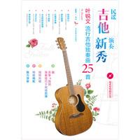民谣吉他演奏新秀 : 叶锐文流行吉他独奏曲25首