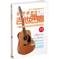 手把手教你吉他弹唱(2016新版)