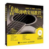 吉他弹唱实用教程(附1DVD)