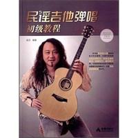 民谣吉他弹唱初级教程