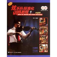弦乐队标准化训练教程(附光盘1中提琴原版引进)