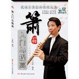 民族乐器基础教程丛书:箫入门与提高(附CD光盘)