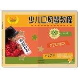 少儿音乐课程:少儿口风琴教程