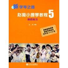 新学琴之路·赵薇小提琴教程5:换把练习(附DVD光盘)