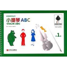 彩色弦系列丛书:小提琴ABC(第1册)