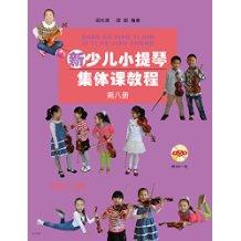新少儿小提琴集体课教程·第八册(附DVD一张)