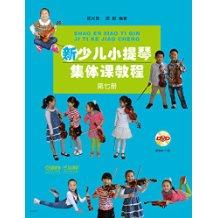 新少儿小提琴集体课教程第七册(附DVD一张)
