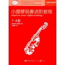小提琴视奏进阶教程(7-8级)(原版引进)