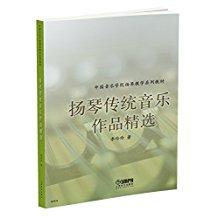 扬琴传统音乐作品精选(中国音乐学院扬琴教学系列教材)
