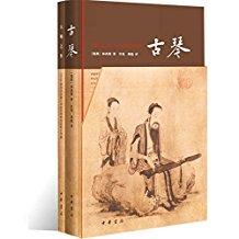 《古琴》(附古琴大师演奏CD)中华书局