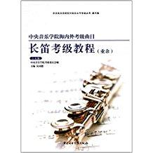 中央音乐学院海内外考级曲目长笛考级(业余)(1-6级)(国内版)