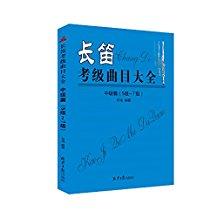 长笛考级曲目大全(中级篇)(5级-7级)