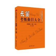 长笛考级曲目大全(初级篇)(1级-4级)