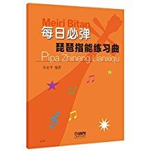 每日必弹―琵琶指能练习曲