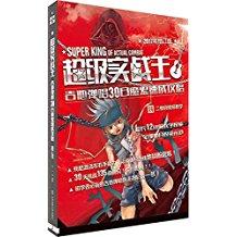 超级实战王:吉他弹唱30日魔鬼速成攻略(2017年增订版)
