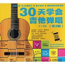 30天学会吉他弹唱(第2版)