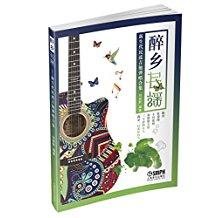 醉乡民谣:新生代民谣吉他弹唱合集