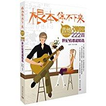 根本停不下来!:吉他弹唱222首世纪情歌超精选
