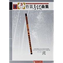 竹笛考级曲集(3第7级-第8级第3版