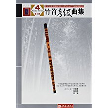 竹笛考级曲集(4第9级-第10级第3版)