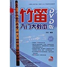 竹笛入门大教本(附光盘DVD版)(光盘1张)