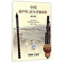 中国葫芦丝巴乌考级辅导教程(附光盘修订版)