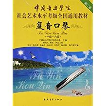 中国音乐学院社会艺术水平考级全国通用教材(第二套):复音口琴(一级-六级)