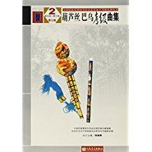 葫芦丝巴乌考级曲集(2第5级-第6级第3版)/全国民族乐器演奏社会艺术水平考级系列丛书