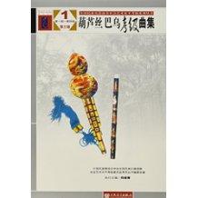 葫芦丝巴乌考级曲集(1第1级-第4级第3版)/全国民族乐器演奏社会艺术水平考级系列丛书