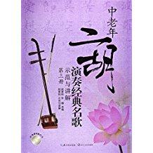 中老年二胡演奏经典名歌示范与讲解(第3册)(含光盘)