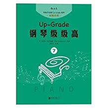 轻松学乐器Up-Grade系列:钢琴级级高7