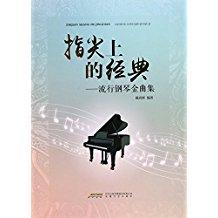 指尖上的经典――流行钢琴金曲集