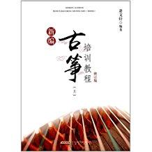 新编古筝培训教程(上册)(修订版)