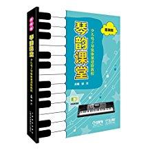 琴韵课堂:少儿电子琴集体课进阶教程(套装共3册)