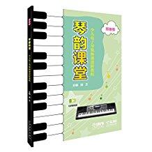 琴韵课堂:少儿电子琴集体课进阶教程(预备级)