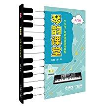 琴韵课堂:少儿电子琴集体课进阶教程(入门级)