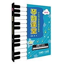 琴韵课堂:少儿电子琴集体课进阶教程(进阶级)