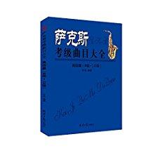 萨克斯考级曲目大全(高级篇)(8级-10级)