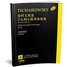 柴科夫斯基D大调小提琴协奏曲