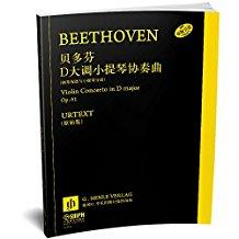 贝多芬D大调小提琴协奏曲
