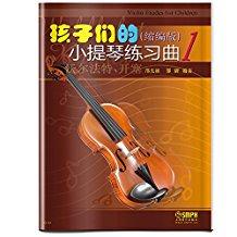孩子们的小提琴练习曲1(缩编版)