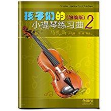 孩子们的小提琴练习曲2(缩编版)