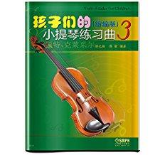 孩子们的小提琴练习曲3(缩编版)