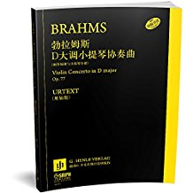 勃拉姆斯D大调小提琴协奏曲