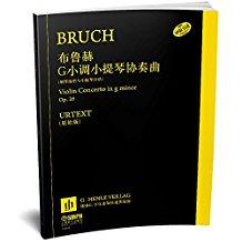 布鲁赫G小调小提琴协奏曲
