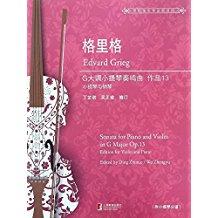 格里格G大调小提琴奏鸣曲 作品13