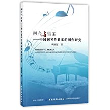 融合与借鉴--中国钢琴作曲家的创作研究