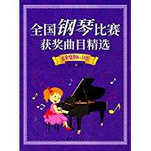 全国钢琴比赛获奖曲目精选(业余组别6-14岁)
