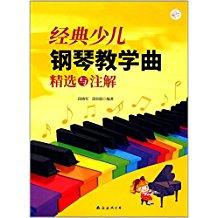 经典少儿钢琴教学曲精选与注解