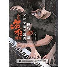 小贝疯狂键盘 文武贝钢琴演奏技巧25课